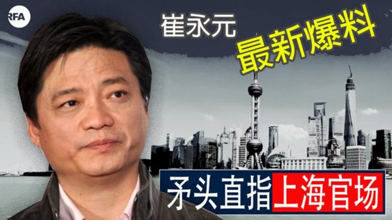 上海警界风暴来临?崔永元爆料获官方力挺