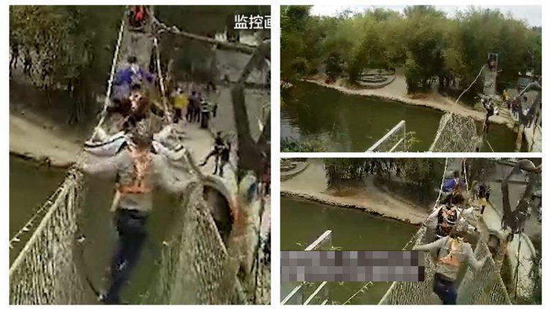 驚險!廣東遊客暴力搖斷鋼索 6人瞬間懸空(視頻)