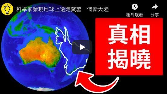 科学家发现地球上还隐藏着一个新大陆