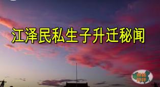 網傳江澤民私生子 升遷秘聞