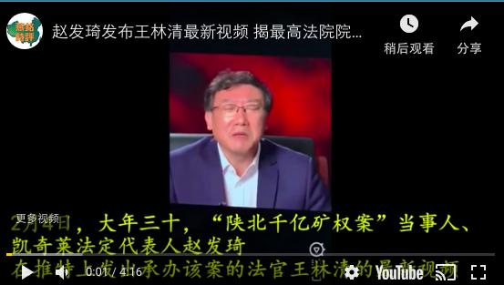 王林清最新视频 揭周强关系网 牵出副国级高官