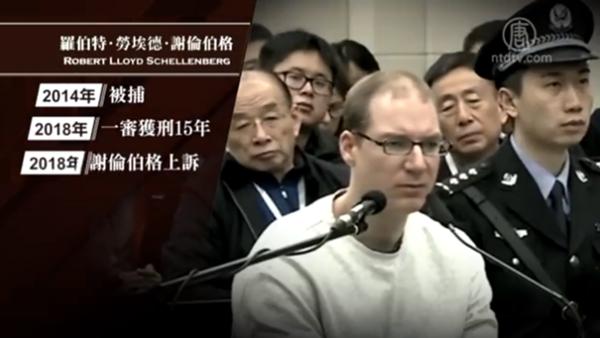 中共判加拿大人死刑 传上诉至辽宁高院