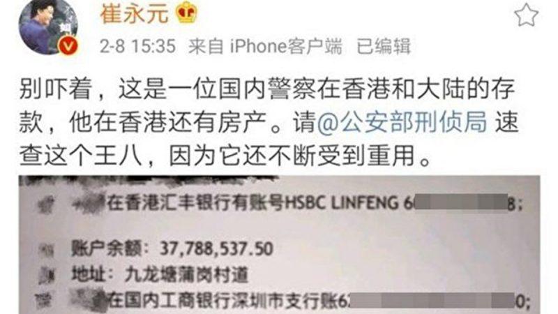 崔永元再曝大陸警察擁5千萬存款 在香港九龍有物業