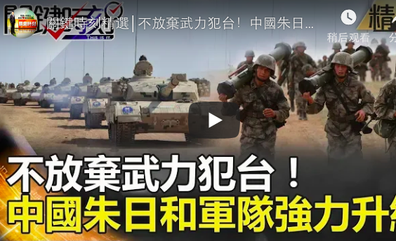 不放弃武力犯台!中国朱日和军队强力升级