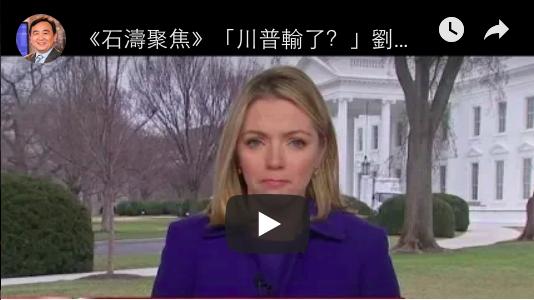 石濤聚焦:「川普輸了?」劉鶴承諾1.2萬億進口 三月底海湖莊園-川習峰會