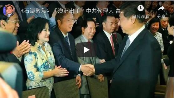《石涛聚焦》富商黄向墨成 回中国过年被澳洲否决入籍申请并取消居留权 拒绝入境
