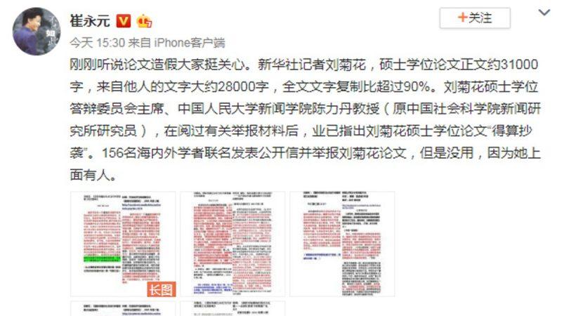 崔永元曝方舟子妻造假黑幕:她上面有人