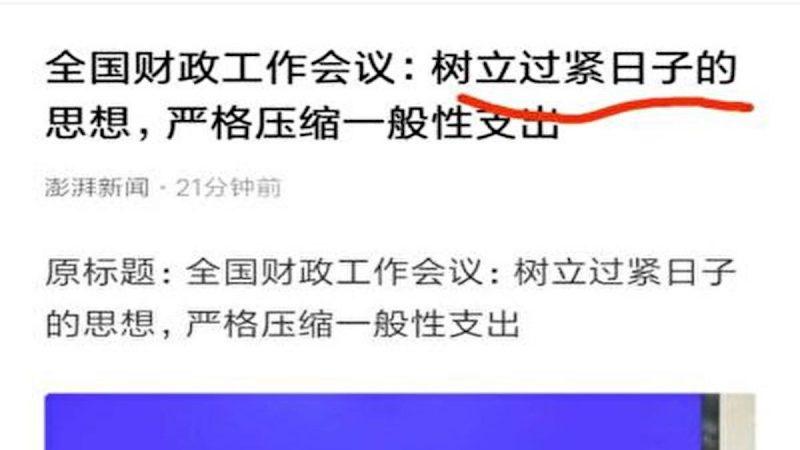 袁斌:中共喊要過緊日子 卻給警察大幅加薪