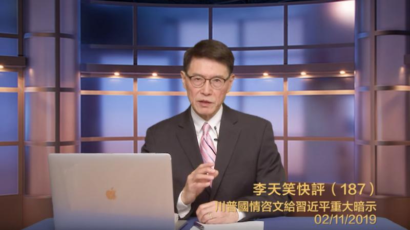 川普提示习近平解决贸易问题的方法《李天笑快评》第187期