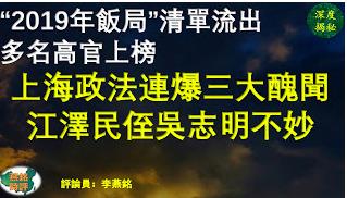 上海政法三大醜聞接連引爆 「2019年飯局」清單流出