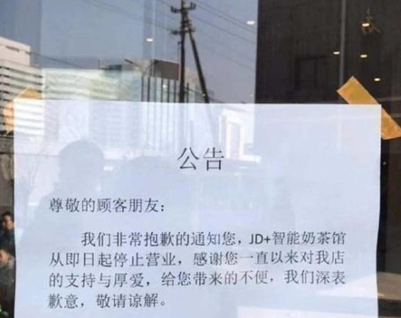 京东奶茶店突然关门 刘章婚变再遭质疑