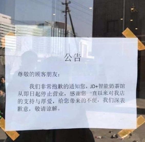 京東奶茶店突然關門 劉章婚變再遭質疑