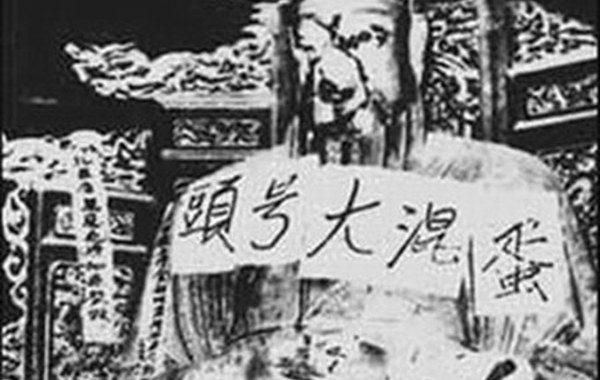 林輝:毀黃帝炎帝陵 中共與中華民族水火不容