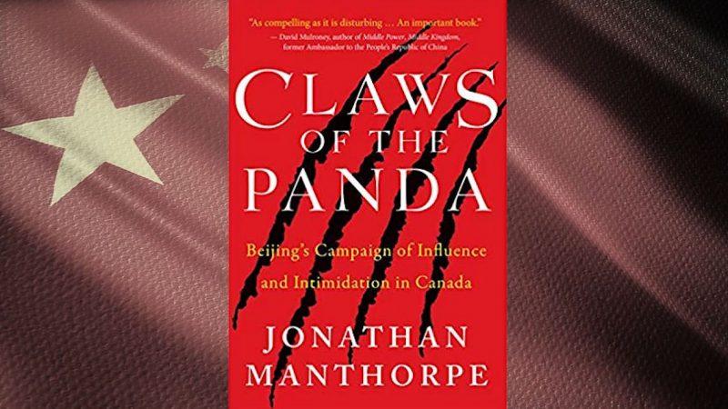 《熊猫的利爪》作者专访(之四)    大学和商界对中共窃取技术保持沉默