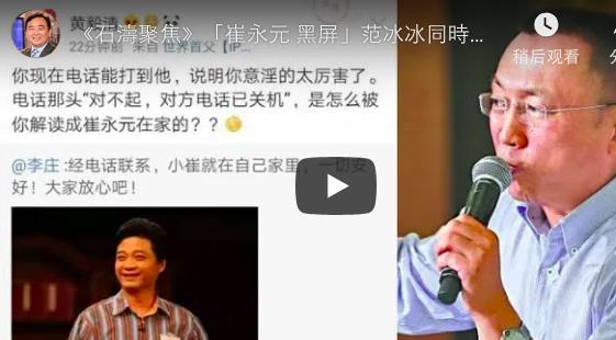 """石涛:""""崔永元黑屏""""范冰冰被露面 律师李庄发推""""小崔在家 没事"""""""