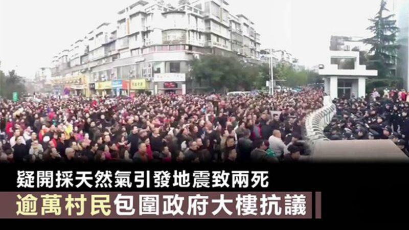 2天3次人为地震?逾万川民围堵政府大楼