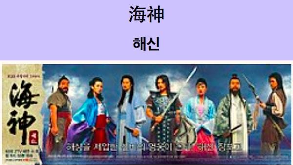 千古義商張保皋(1):歷史劇《海神》演繹正統人生觀