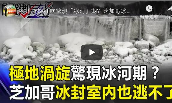 極地渦旋狂吹驚現「冰河」期?芝加哥冰封如死城…室內也逃不了!