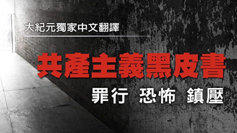 《共产主义黑皮书》:卡廷屠杀及其它杀戮