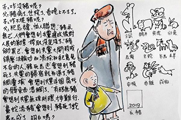 大成漫画:央视春晚咋没猪