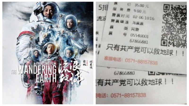 《流浪地球》电影票印中共口号 真相曝光