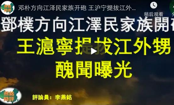 邓朴方向江泽民家族开炮 王沪宁提拔江外甥 丑闻曝光