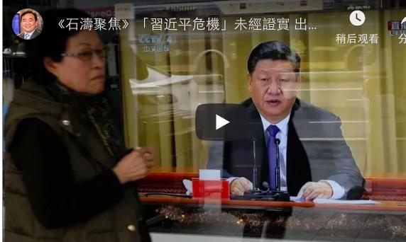 """石涛:""""习近平危机""""未经证实 出处有诈 习近平上海进博会对美放狠话"""