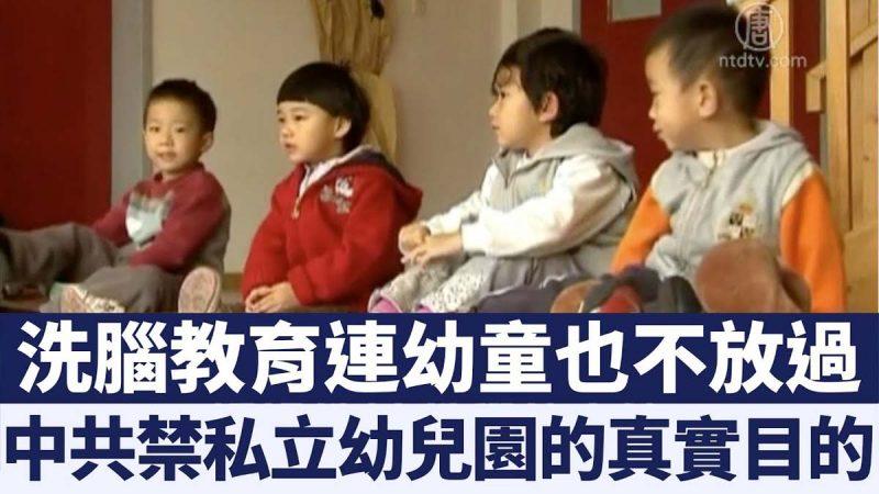 徐州強行接管民辦幼兒園 新「公有化」拉開序幕?
