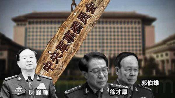 中共军委前参谋长房峰辉被判无期徒刑
