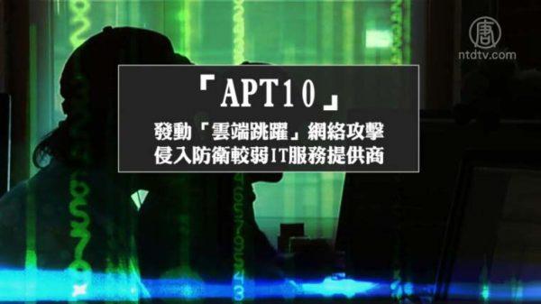 意圖何在?談判敏感期中共黑客突然強攻美國
