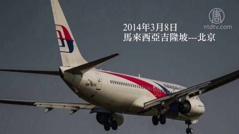 馬航MH370被軍方擊落?英媒曝最新驚人內幕