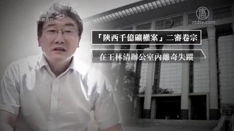 王林清「認罪」輿論嘩然  法律學者:顛倒黑白