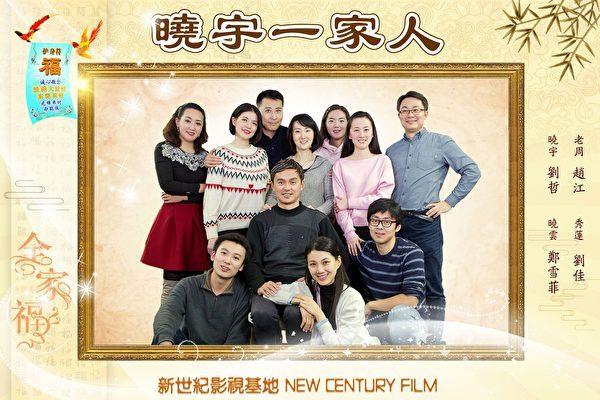 伊罗逊 :影片《晓宇一家人》的真实与传奇