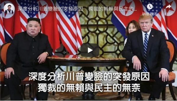 【江峰时刻】:川普和金正恩第二次会谈