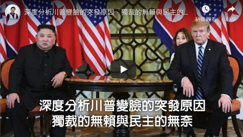 【江峰時刻】:川普和金正恩第二次會談