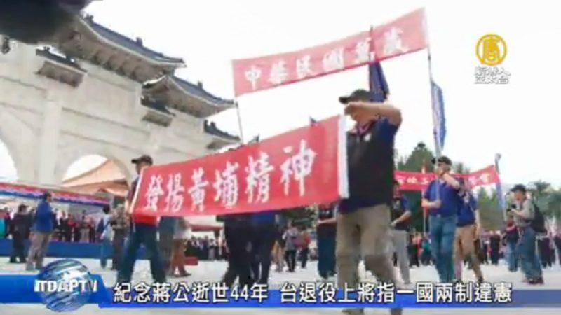 捍衛「中華民國」 台退役上將指一國兩制違憲
