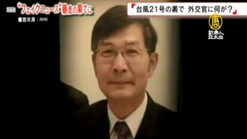 假新闻害死台外交官 NHK探讨公布家属声明