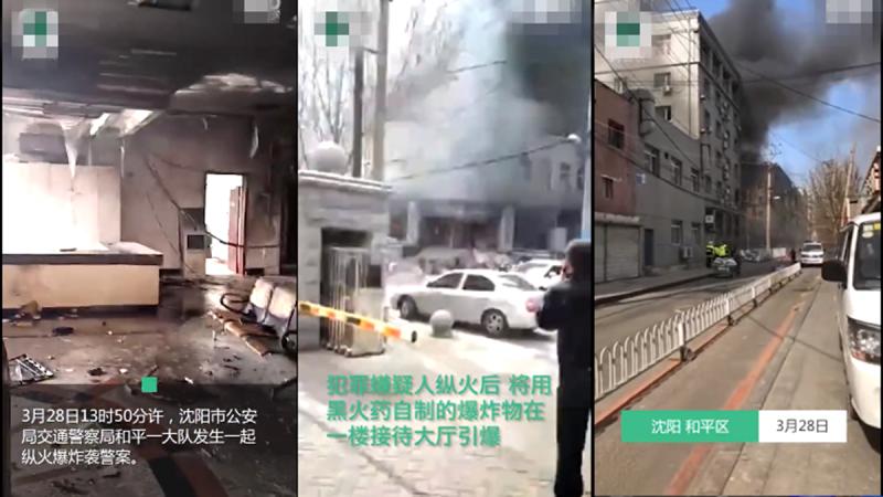 遼寧突發爆炸襲警事件 交警隊大廳被炸毁(視頻)