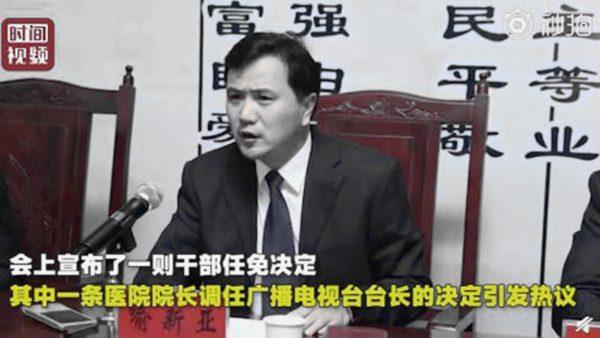 医院院长任电视台台长?湖南选官笑翻网民