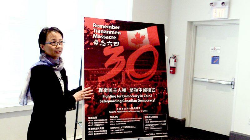 """遏制""""中国模式""""入侵  加拿大六四30周年系列专题"""