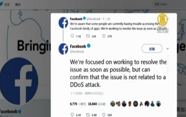 Google、臉書 接連發生全球大當機