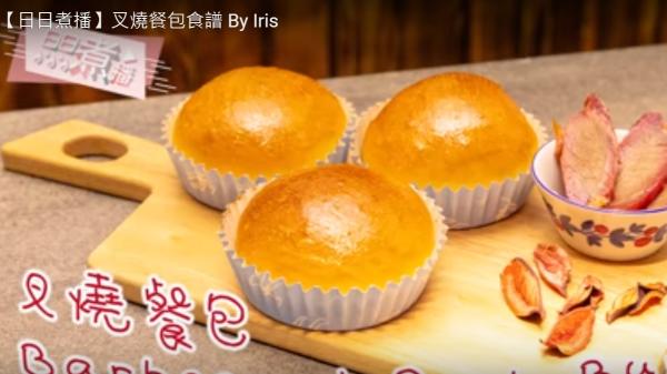 自製叉燒餐包 美味就是這麼容易(視頻)
