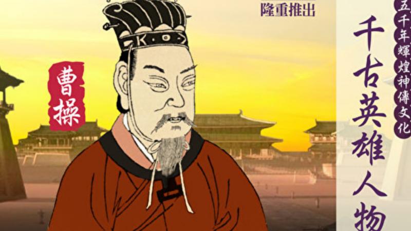 【千古英雄人物】曹操(15) 文學大家