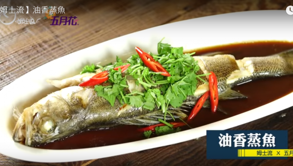 油香蒸魚 超嫩簡單做法(視頻)