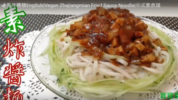 素炸醬麵 中式素食很美味(視頻)