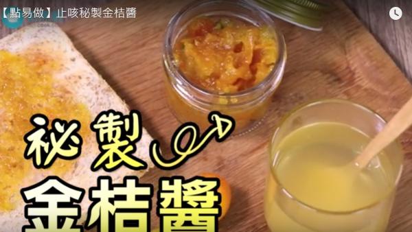 秘製金桔醬 防流感、止咳又潤肺(視頻)