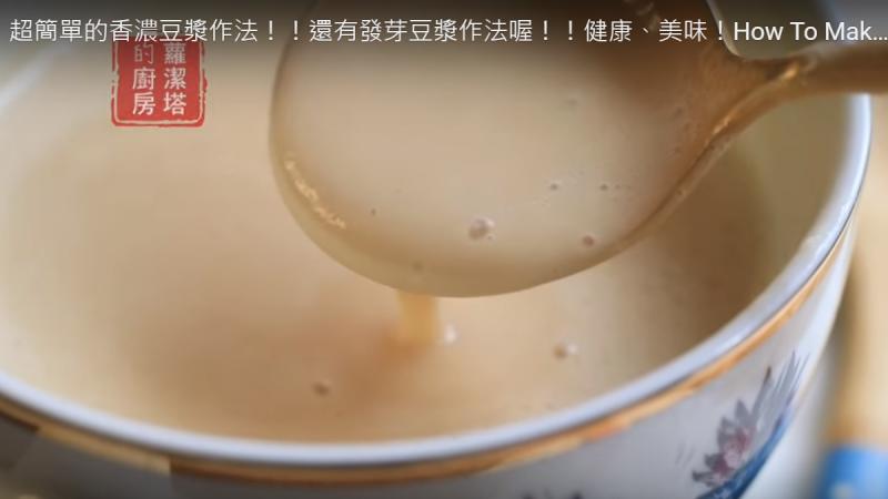 自製香濃豆漿 健康美味做法(視頻)
