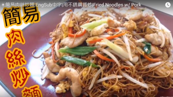 肉絲炒麵 簡單易做很美味(視頻)