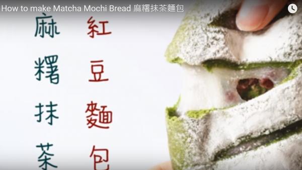 麻糬抹茶麵包 真的很好吃(視頻)