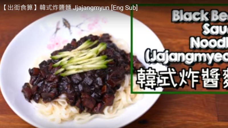 韩式炸酱面 家庭自制好简单(视频)